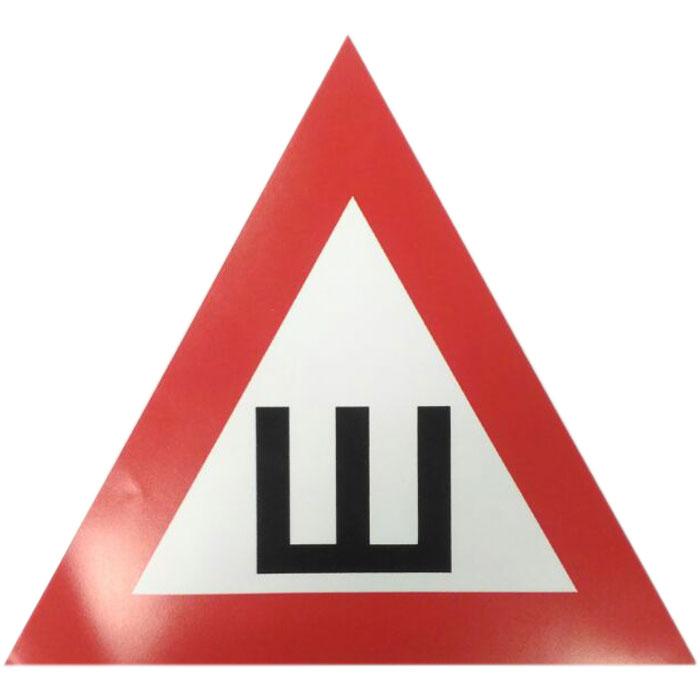 Как сделать знак на авто 720