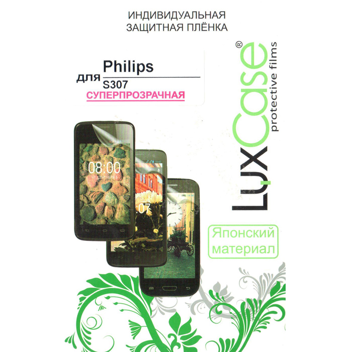Защитная плёнка LuxCase для Philips S307, суперпрозрачная