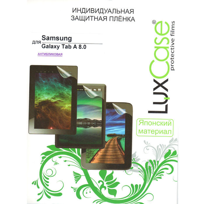Защитная плёнка Luxcase для Samsung SM-T350SM-T355 Galaxy Tab A 8.0, Антибликовая