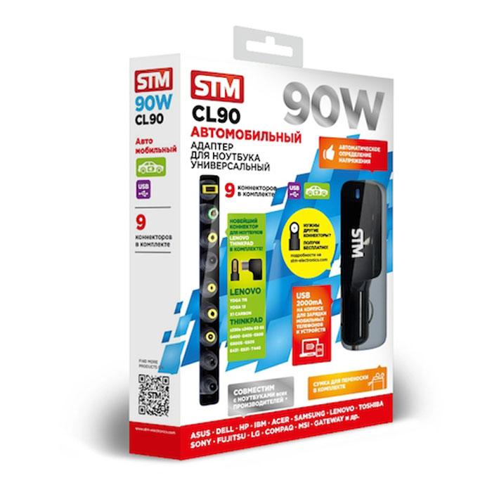 Адаптер питания автомобильный STM CL90 для нотбуков 90W