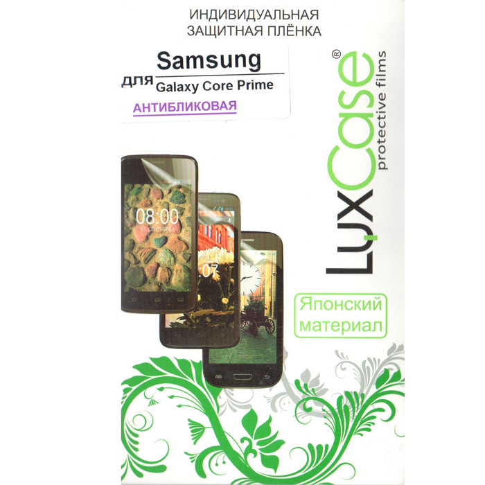 Защитная плёнка LuxCase для Samsung G360H\G361H Galaxy Core Prime\Galaxy Core Prime VE, Антибликовая