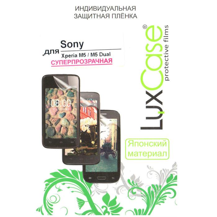 Защитная плёнка для Sony E5603 Xperia M5 LTE LuxCase Суперпрозрачная