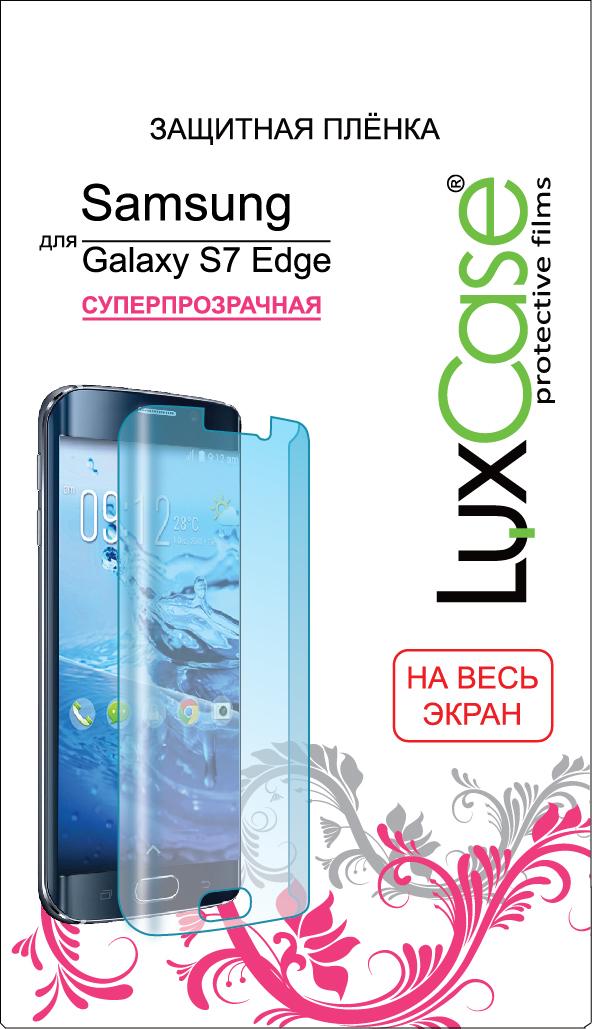 Защитная плёнка LuxCase для Samsung G935F Galaxy S7 edge, (На весь экран) TPU, Прозрачная
