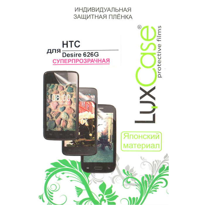 Защитная плёнка для HTC Desire 626G LuxCase Суперпрозрачная