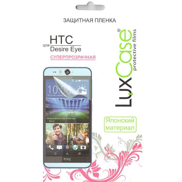 Защитная плёнка LuxCase для HTC Desire EYE суперпрозрачная