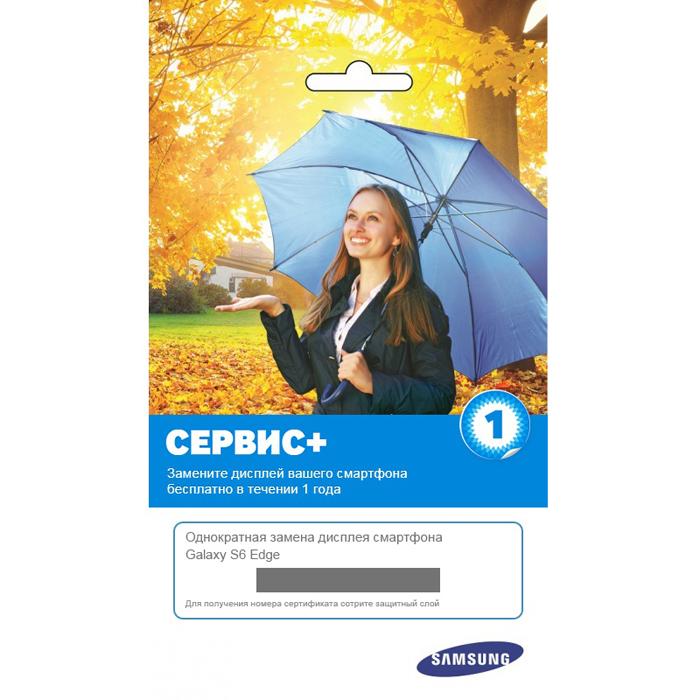 Сервисная программа Samsung Сервис + Защита экрана для смартфона Galaxy S6