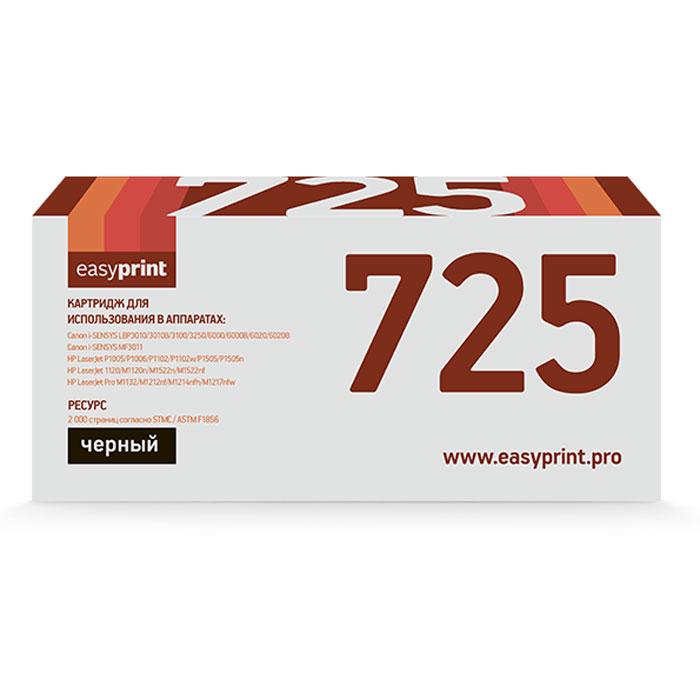 Картридж EasyPrint LC-725 U