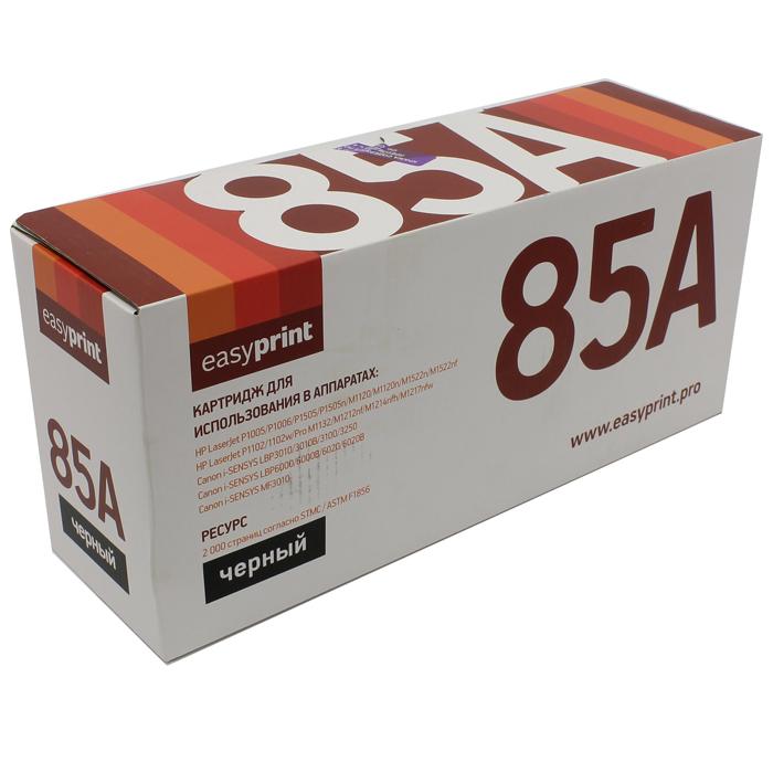 Картридж EasyPrint LH-85A U (CE285A/CB435A/CB436A)