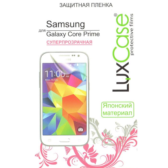 Защитная плёнка LuxCase для Samsung G360H\G361H Galaxy Core Prime\Galaxy Core Prime VE, Суперпрозрачная
