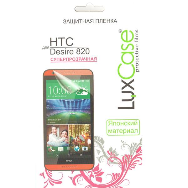 Защитная плёнка LuxCase для HTC Desire 820 суперпрозрачная