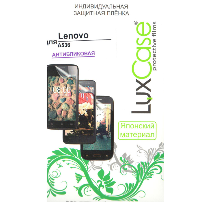 Защитная плёнка для Lenovo IdeaPhone A536 LuxCase антибликовая