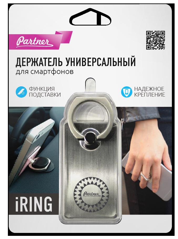 Кольцо-держатель Partner Iring, серебристый