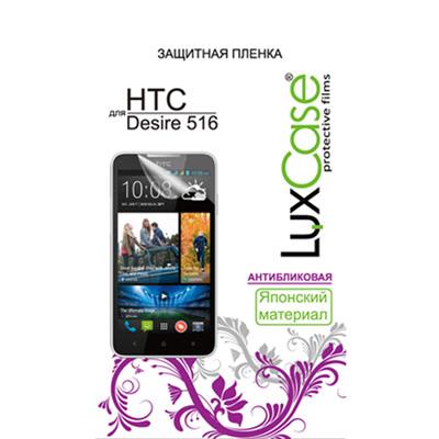 Защитная плёнка LuxCase для HTC Desire 516 антибликовая