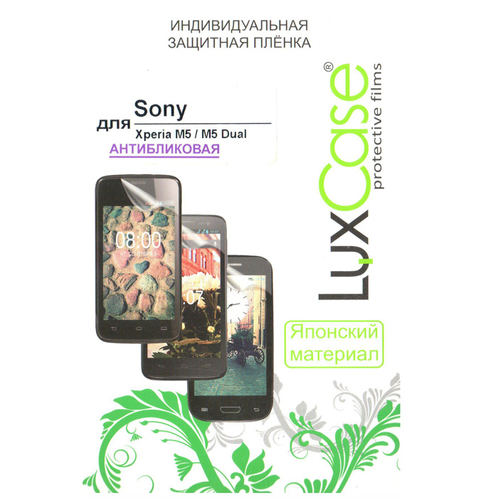 Защитная плёнка для Sony E5603 Xperia M5 LTE LuxCase Антибликовая