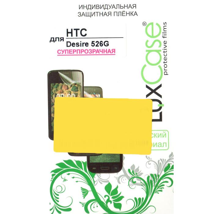 Защитная плёнка LuxCase для HTC Desire 526 Суперпрозрачная