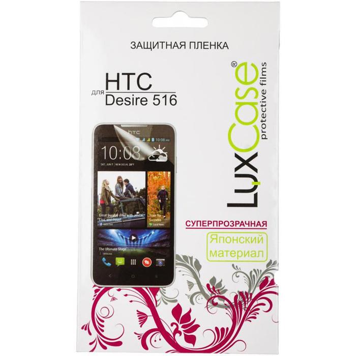 Защитная плёнка LuxCase для HTC Desire 516 Суперпрозрачная