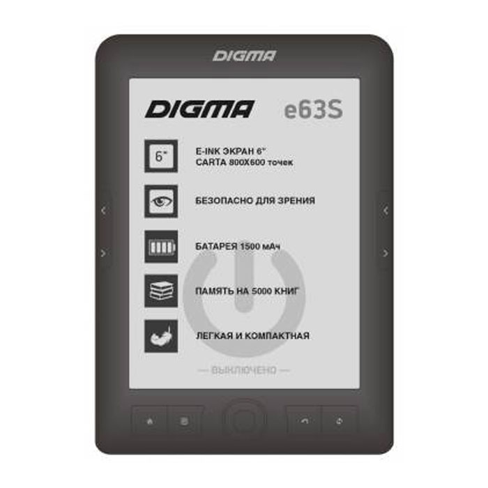 Электронная книга E-Ink Digma E63S
