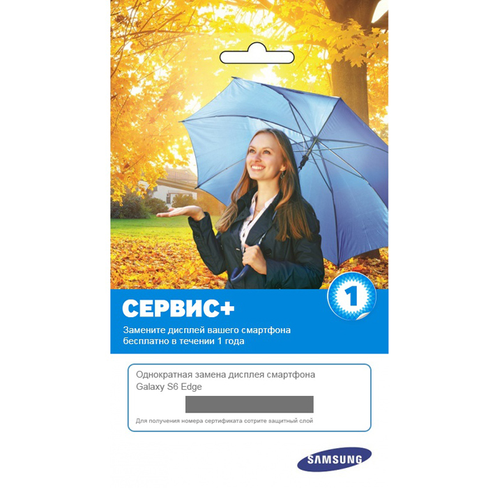 Сервисная программа Samsung Сервис + Защита экрана для смартфона Galaxy S6 Edge