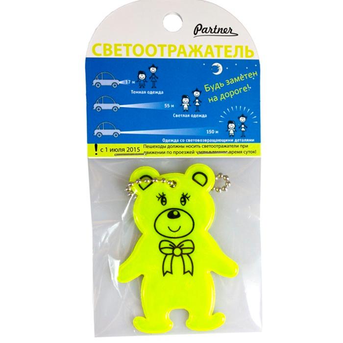 Брелок светоотражающий для пешеходов Partner Медвежонок
