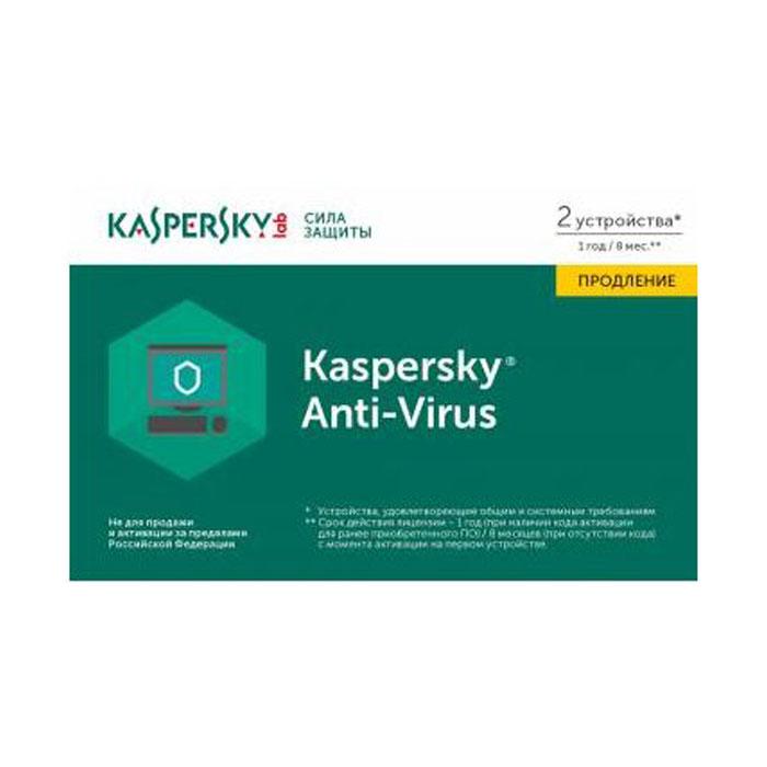 Антивирус Лаборатория Касперского Kaspersky Anti-Virus Russian Edition 2ПК 1 год Карта продления ( KL1171ROBFR )