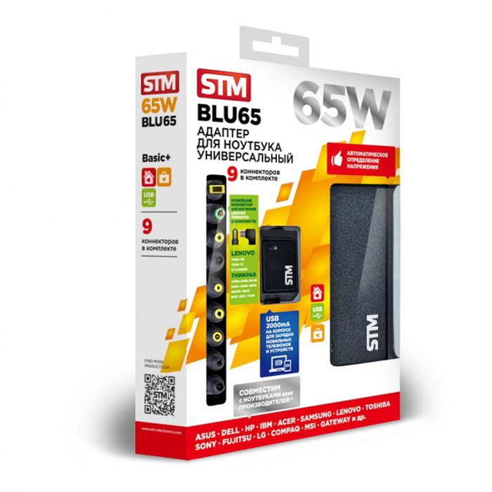 Адаптер питания универсальный от сети STM для ноутбуков BLU65 65W USB 2.1A