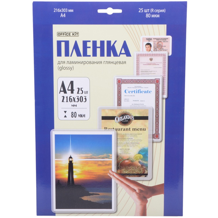 Пленка Office Kit А4 (80 мик) 25 шт