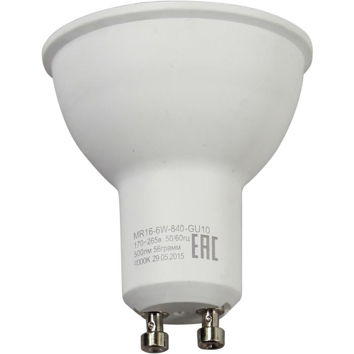 Светодиодная лампа ЭРА MR16 GU10 6W 220V белый свет