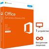 Офисное приложение Microsoft Office Home and Business 2016 для Windows 32-bit/x64 Russian Russia Only DVD ( T5D-02705 )