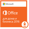 Офисное приложение Microsoft Office Home and Business 2016 Win AllLng PKLic Onln CEE Only C2R NR ( T5D-02322 ) Электронный ключ